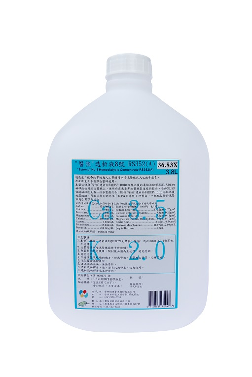 """醫強""透析液8號RS352(A) ""Estrong""No.8 Hemodialysis Concentrate RS352(A)