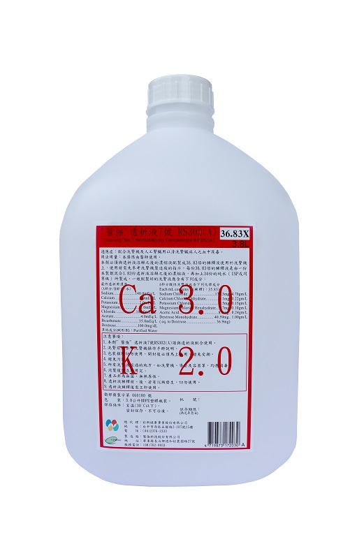 """醫強""透析液7號 RS302(A) ""Estrong"" No.7 Hemodialysis Concentrate RS302(A)
